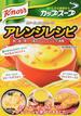 クノールカップスープアレンジレシピ 朝・昼・晩、3食おいしいレシピが満載!