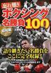 忘れ難きボクシング名勝負100 昭和編 不滅の50番