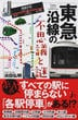 東急沿線の不思議と謎(じっぴコンパクト新書)