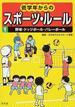 低学年からのスポーツ・ルール 1 野球・ドッジボール・バレーボール