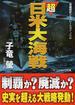 超日米大海戦 長編戦記シミュレーション・ノベル(コスミック文庫)