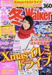 九州冬Walker 2015(ウォーカームック)
