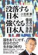 没落する日本強くなる日本人 弱者の条件強者の条件