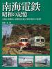 南海電鉄昭和の記憶 大阪と和歌山・高野山を結ぶ現存最古の私鉄