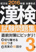 漢検試験問題集3級 本番形式 2016年版
