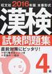漢検試験問題集4級 本番形式 2016年版