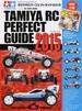 タミヤRCパーフェクトガイド オフィシャルガイドブック Presented by RC CAR's REVO 2015(学研MOOK)