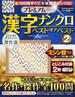 プレミアム漢字ナンクロベスト・オブ・ベスト VOL.2(学研MOOK)