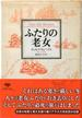 ふたりの老女(草思社文庫)