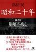 昭和二十年 第2巻 崩壊の兆し(草思社文庫)