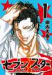 セブン☆スター(ヤンマガKC) 9巻セット(ヤンマガKC)