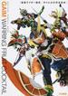 仮面ライダー鎧武/ガイム公式完全読本(ホビージャパンMOOK)
