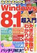 みるみるわかるWindows 8.1超入門 パソコンのテクニックを基本から応用まで余すところなく解説!!(MS MOOK)
