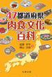 47都道府県・肉食文化百科