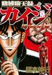 賭博堕天録カイジ ワン・ポーカー編5 (ヤンマガKC)(ヤンマガKC)