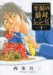 至福の暴対レシピ 1 料理は剣よりも強し (ヤンマガKC)(ヤンマガKC)