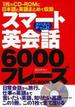 スマート英会話6000フレーズCD−BOOK ズバズバかっこよく