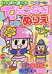 いっぱい遊べるてんつなぎ&ぬりえ Vol.4(EIWA MOOK)
