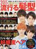 流行る髪型オーダーBOOK 2015(SUN-MAGAZINE MOOK)