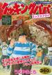 クッキングパパ ミックスフライ (講談社プラチナコミックス)