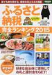 ふるさと納税完全ランキング 2015(別冊宝島)