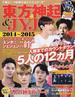 東方神起&JYJ 2014〜2015 入隊までのカウントダウン5人の12カ月(EIWA MOOK)