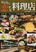 """おとなの恋する料理店 今が""""旬""""「おいしい」を誇る厳選レストラン155店"""