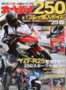 オートバイ250&125cc購入ガイド 2015 最新軽二輪モデル完全保存版ガイド(Motor magazine mook)