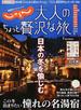 じゃらん大人のちょっと贅沢な旅 2014−2015冬(じゃらんムックシリーズ)
