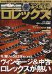 ロレックス ウォッチファン−ドットコム 永久保存版 2014−2015WINTER 〈総力特集〉ヴィンテージ&中古ロレックスが熱い(GEIBUN MOOKS)