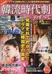 韓流時代劇のすべて ドラマと映画の見どころと歴史背景を完全解説!! 完全保存版(TJ MOOK)