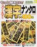 もっと解きたい!文字の大きな漢字ナンクロ特選100問 漢字メイトベスト・オブ・ベスト Vol.17(SUN-MAGAZINE MOOK)