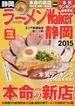 ラーメンWalker静岡 2015(ウォーカームック)