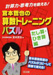 宮本哲也の算数トレーニングパズル 計算力・思考力を鍛える! たし算・ひき算編