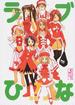 ラブひな 7(講談社漫画文庫)