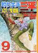 釣りキチ三平 平成版 9 カムチャツカ編 5(講談社漫画文庫)