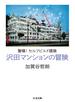 沢田マンションの冒険 驚嘆!セルフビルド建築