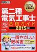 第二種電気工事士〈筆記試験〉合格ガイド 電気工事士試験学習書 2015年版