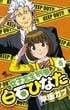 女子高生刑事白石ひなた 6 (少年サンデーコミックス)(少年サンデーコミックス)
