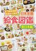 日本全国給食図鑑 47都道府県の給食が大集合 東日本編