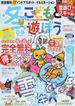 こどもと遊ぼう 首都圏版 冬ぴあファミリー2014(ぴあMOOK)