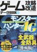 ゲーム攻略・改造データBOOK Vol.15 モンハン4G禁断データ&改造コード集(三才ムック)