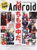 ファミ通App NO.019 Android(エンターブレインムック)