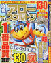 特盛!アロー&スケルトンフレンズ Vol.6(晋遊舎ムック)