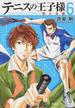 テニスの王子様 都大会編6(集英社文庫コミック版)