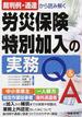 裁判例・通達から読み解く労災保険特別加入の実務Q&A