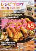 レシピブログmagazine vol.5(2014Winter)