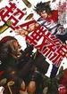 超人戦線(チャンピオンREDコミックス) 7巻セット(チャンピオンREDコミックス)