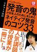 【期間限定50%オフ】CD BOOK バンクーバー 発音の鬼が日本人のためにまとめた ネイティブ発音のコツ33