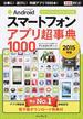Androidスマートフォンアプリ超事典1000 2015年版(できるポケット)